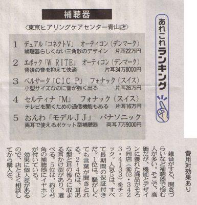 東京新聞に掲載された記事
