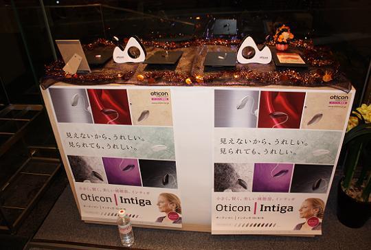 補聴器展示 インティガ