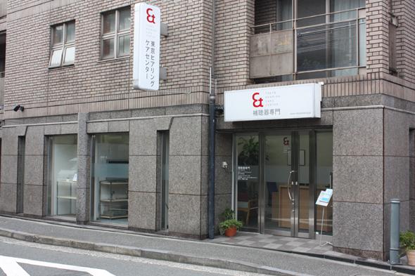 東京ヒアリングケアセンター_品川大井町店