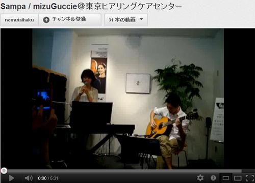 補聴器啓蒙音楽祭_Youtube_Sampa